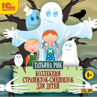Аудиокнига Коллекция страшилок-смешилок для детей