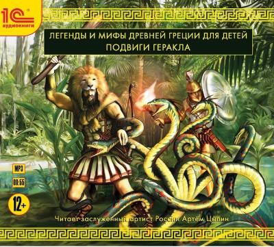 Аудиокнига Легенды и мифы Древней Греции для детей. Подвиги Геракла
