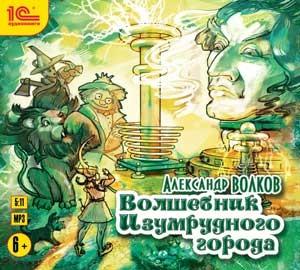Аудиокнига Волшебник Изумрудного города
