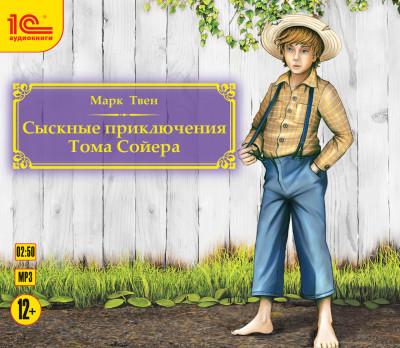 Аудиокнига Сыскные приключения Тома Сойера