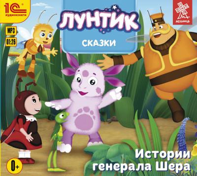 Аудиокнига Сказки для Лунтика и его друзей. Истории генерала Шера