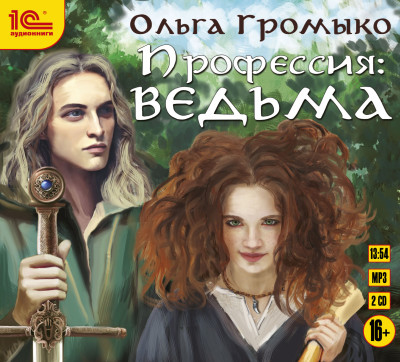 Аудиокнига Профессия: ведьма