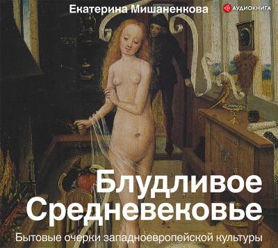 Аудиокнига Блудливое Средневековье. Бытовые очерки западноевропейской культуры