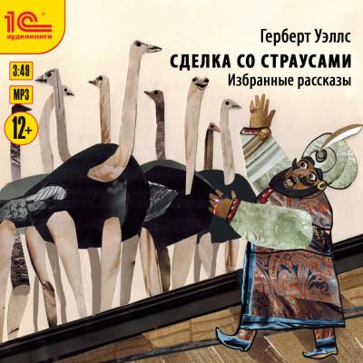 Аудиокнига Сделка со страусами. Избранные рассказы