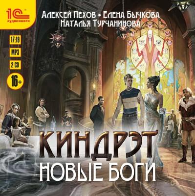 Аудиокнига Киндрэт. Новые боги