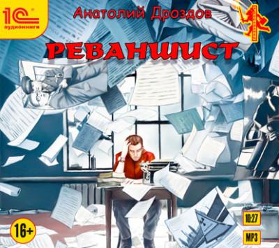 Аудиокнига Реваншист