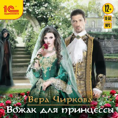 Аудиокнига Вожак для принцессы