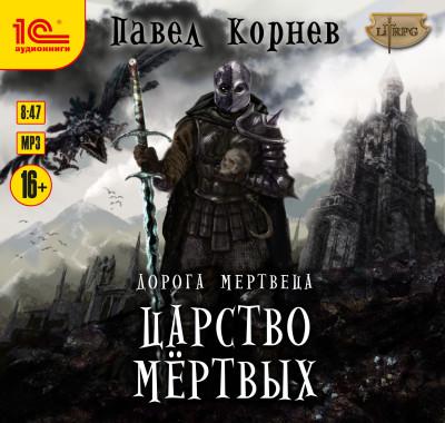 Аудиокнига Царство мертвых