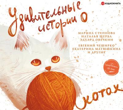 Аудиокнига Удивительные истории о котах