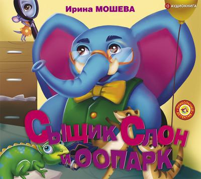 Аудиокнига Сыщик Слон и ООПАРК