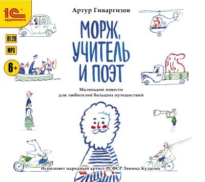 Аудиокнига Морж, учитель и поэт