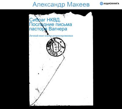 Аудиокнига Сиблаг НКВД. Последние письма пастора Вагнера