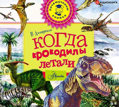 Аудиокнига Когда крокодилы летали