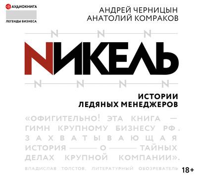 Аудиокнига Никель.Истории ледяных менеджеров