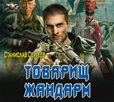 Аудиокнига Товарищ жандарм