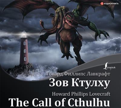 Аудиокнига Зов Ктулху / The Call of Cthulhu