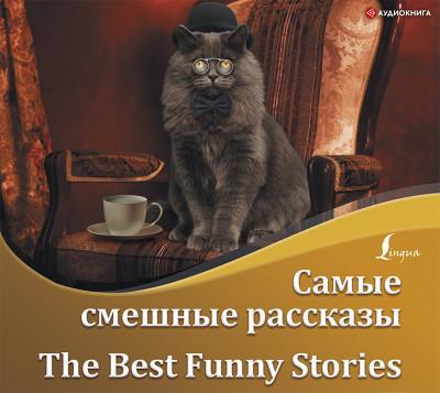 Аудиокнига Самые смешные рассказы / The Best Funny Stories