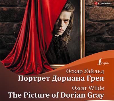 Аудиокнига The Picture of Dorian Gray / Портрет Дориана Грея
