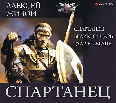 Аудиокнига Спартанец