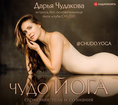 Аудиокнига Чудо йога: гармония тела и сознания