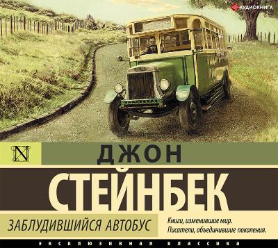 Аудиокнига Заблудившийся автобус