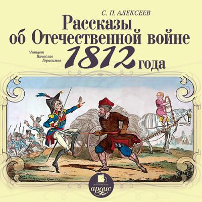 Аудиокнига Рассказы об Отечественной войне 1812 года