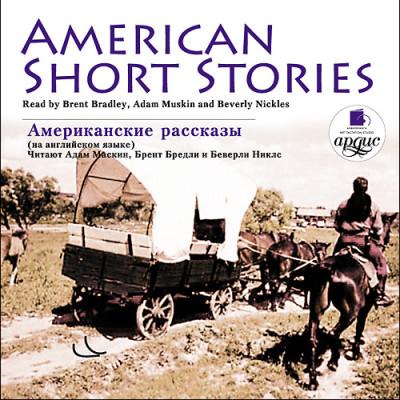Аудиокнига Американские рассказы. American Short Stories. На английском языке