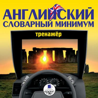 Аудиокнига Английский словарный минимум. Тренажер