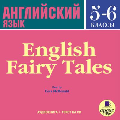 Аудиокнига Английский язык.  5-6 класс. Английские сказки. На англ. яз.