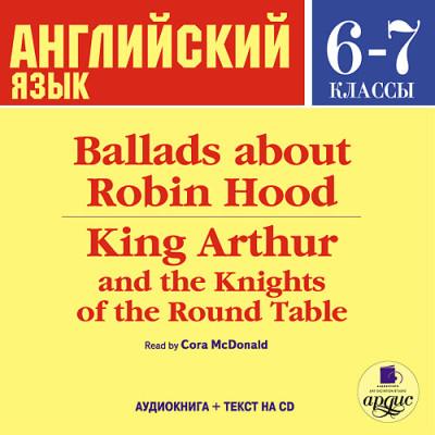 Аудиокнига Английский язык.  6-7 класс. Баллады о Робин Гуде. На англ. яз.