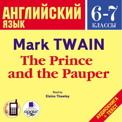 Аудиокнига Английский язык.  6-7 класс. Твен М. Принц и нищий. На англ. яз.