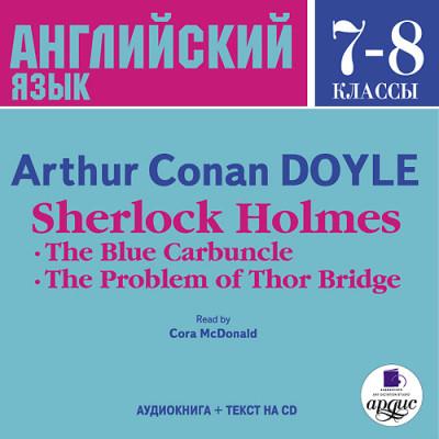 Аудиокнига Английский язык.  7-8 классы. Дойль А.К. Шерлок Холмс. Голубой карбункул. На англ. яз.