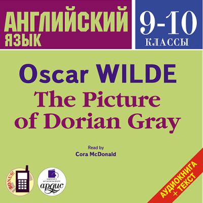 Аудиокнига Английский язык.  9-10 классы. Уайльд О. Портрет Дориана Грея. На англ. яз.