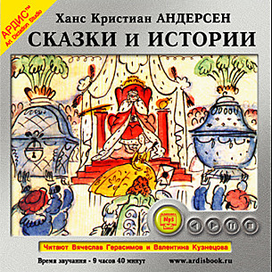 Аудиокнига Сказки и истории