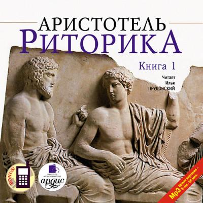 Аудиокнига Риторика. Книга 1