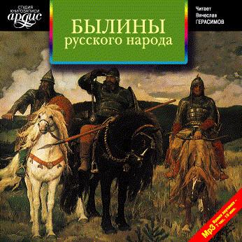 Аудиокнига Былины русского народа. Сборник