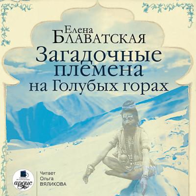Аудиокнига Загадочные племена на Голубых горах