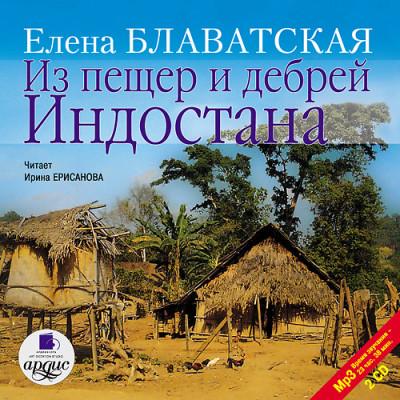 Аудиокнига Из пещер и дебрей Индостана. На 2-х CD. Диск 1,2