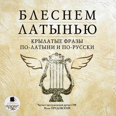 Аудиокнига Блеснем латынью. Крылатые фразы по-латыни и по-русски