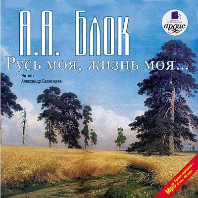 Аудиокнига Русь моя, жизнь моя. Стихи и поэмы