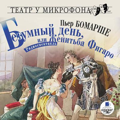 Аудиокнига Безумный день, или Женитьба Фигаро. Театр у микрофона