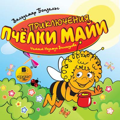 Аудиокнига Приключения пчелки Майи