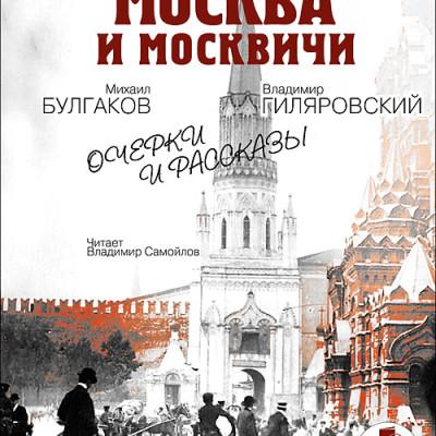 Аудиокнига Москва краснокаменная. Очерки и рассказы