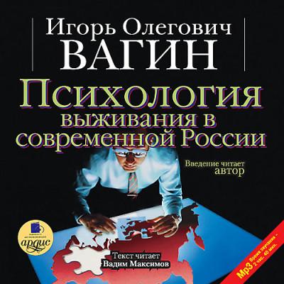Аудиокнига Психология выживания в современной России