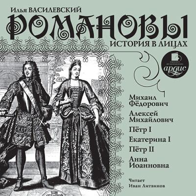 Аудиокнига Романовы. История в лицах