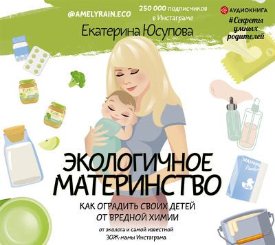 Аудиокнига Экологичное материнство. Как оградить своих детей от вредной химии