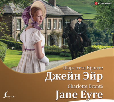 Аудиокнига Джейн Эйр/Jane Eyre