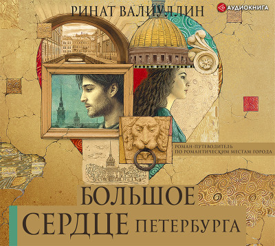 Аудиокнига Большое сердце Петербурга