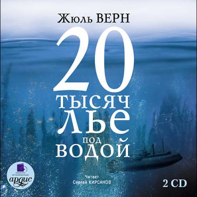 Аудиокнига 20 тысяч лье под водой. На 2-х CD. Диск 2