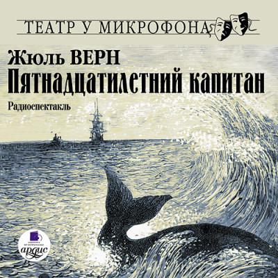 Аудиокнига Пятнадцатилетний капитан. На 2-х CD. Диск 2
